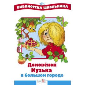 Книга Домовенок Кузька в большом городе Александрова Г.