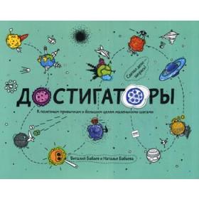 Книга Достигаторы. К полезным привычкам и большим целям Наталья Бабаева Виталий Бабаев