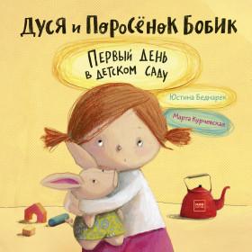 Книга Дуся и Поросёнок Бобик. Первый день в детском Юстина Беднарек автор Марта Курчевская