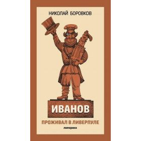 Книга ДВ.ГРИФ.Иванов проживал в Ливерпуле 12+ Боровков Николай Юрьевич