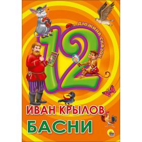 Книга ДЮЖИНА. ИВАН КРЫЛОВ. БАСНИ 7БЦ Крылов Иван Андреевич