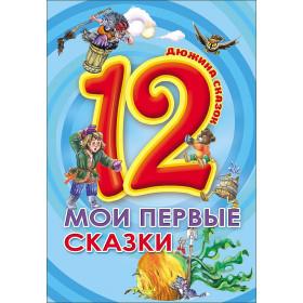Книга ДЮЖИНА. МОИ ПЕРВЫЕ СКАЗКИ 7БЦ