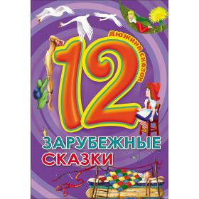 Книга ДЮЖИНА. ЗАРУБЕЖНЫЕ СКАЗКИ 7БЦ