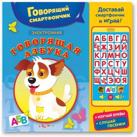 Книга Электронная говорящая азбука Говорящий Валерия Зубкова