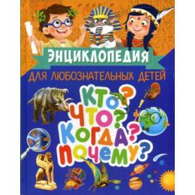Книга Энциклопедия для любознательных детей. Кто? Что? Скиба Тамара Викторовна