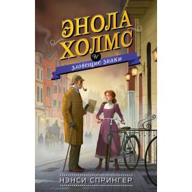 Книга Энола Холмс и зловещие знаки #6 Спрингер Нэнси