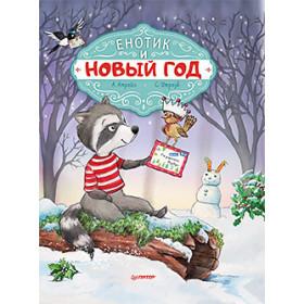 Книга Енотик и Новый год Амрайн А. Штрауб С.
