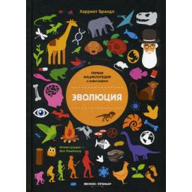 Книга Эволюция. Первая энциклопедия в инфографике Брандл Х.
