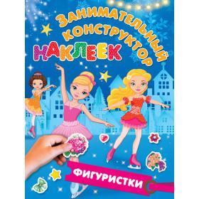 Книга Фигуристки Дмитриева В.Г. Горбунова И.В.