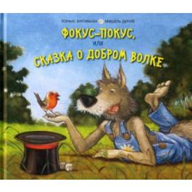 Книга Фокус-покус, или Сказка о добром волке Бургиньон Л.