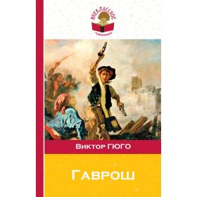Книга Гаврош Гюго В.