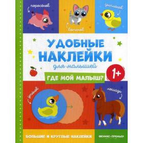 Книга Где мой малыш? 1+: книжка с наклейками
