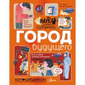 Книга Город будущего Константинов Андрей Викторович