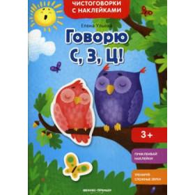 Книга Говорю С, З, Ц!: книжка с наклейками Ульева Е.