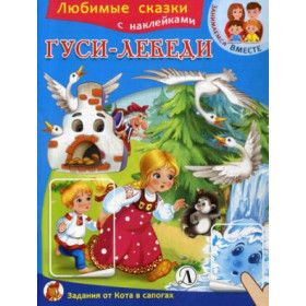 Книга Гуси-лебеди. Любимые сказки. с наклейками