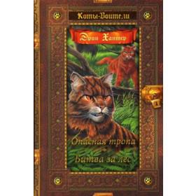 Книга Хантер. Коты-воители. Золотая коллекция. Опасная Хантер Эрин