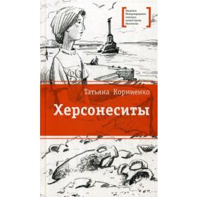 Книга Херсонеситы: повесть Корниенко Т.Г.