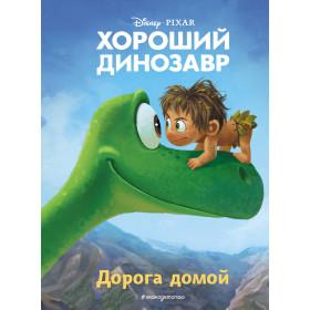 Книга Хороший динозавр. Дорога домой. Книга для чтения