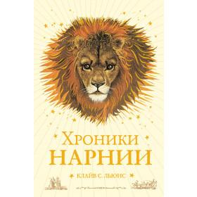 Книга Хроники Нарнии ил. П. Бейнс цв. ил. оф. лев Льюис К.С. ил. П. Бейнс