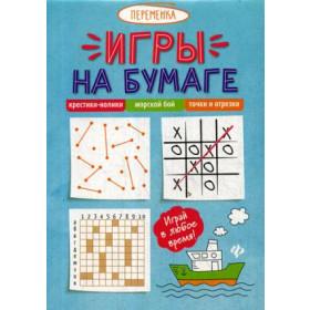 Книга Игры на бумаге.Крестики-нолики,морской бой,точки