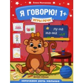 Книга Игры речи. Я говорю! 1+ Молчанова Елена