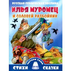 Книга Илья Муромец и Соловей-разбойник Русская героическая былина