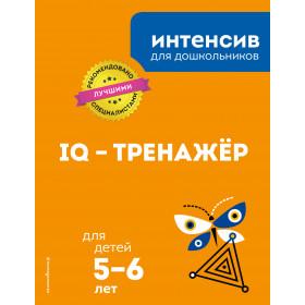 Книга IQ – тренажёр: для детей 5-6 лет