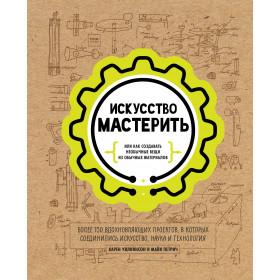 Книга Искусство мастерить рабочее Карен Уилкинсон Майк Петрич