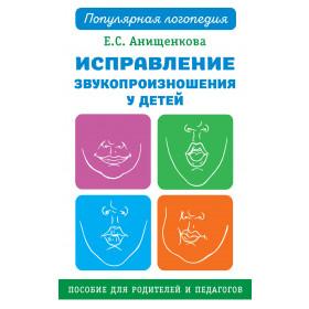 Книга Исправление звукопроизношения у детей. Анищенкова Елена Степановна