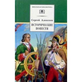 Книга Исторические повести Алексеев Сергей Петрович