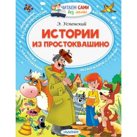 Истории из Простоквашино Успенский Эдуард Николаевич