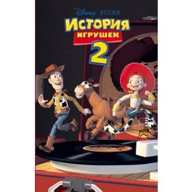 Книга История игрушек 2 фильм 2