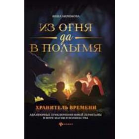 Книга Из огня да в полымя:кн.3.Хранитель Времени Бирюкова Инна