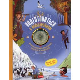 Книга Как подготовиться к приключениям: энциклопедия Поль Бопер