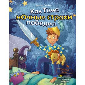 Книга Как Тёма ночные страхи победил Скибин В.