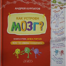 Книга Как устроен мозг? Книга о том ,зачем учиться Курпатов Андрей Владимирович