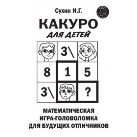 Книга Какуро для детей: Математическая игра-головоломка Сухин И.Г.