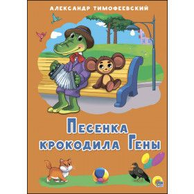 Книга КАРТОНКА 4 разворота. ПЕСЕНКА КРОКОДИЛА ГЕНЫ Тимофеевский Александр Павлович