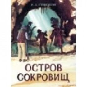 Книга Книга для подростков. Остров Сокровищ Стивенсон Роберт Льюис