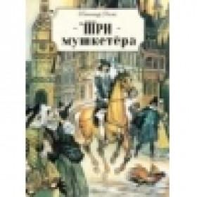 Книга Книга для подростков. Три мушкетера Дюма Александр