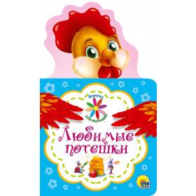Книга КНИЖКА ДЛЯ МАЛЫШЕЙ. ЛЮБИМЫЕ ПОТЕШКИ