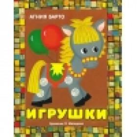 Книга Книжка-панорамка. Игрушки. А. Барто Барто Агния Львовна