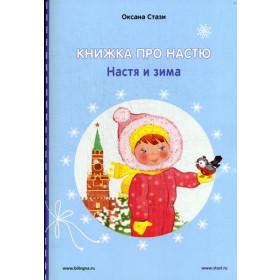 Книга Книжка про Настю: Настя и зима = Anastasia is Стази Оксана Ю.