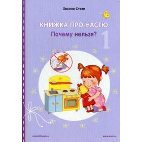 Книга Книжка про Настю: Почему нельзя? = Anastasia is Стази Оксана