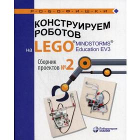 Книга Конструируем роботов на LEGO® MINDSTORMS® Сост. Серова Ю.А.