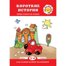 Книга Короткие истории. Перед сном и не только. 2-4лет Янушко Елена Альбиновна