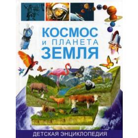 Книга Космос и планета Земля. Детская энциклопедия Ред. Феданова и др.