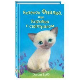 Книга Котёнок Фиалка, или Коробка с сюрпризом выпуск Холли Вебб