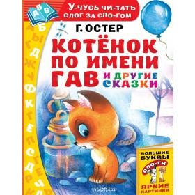 Книга Котёнок по имени Гав и другие сказки Остер Григорий Бенционович