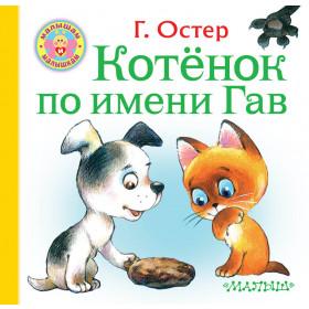 Книга Котёнок по имени Гав Остер Григорий Бенционович